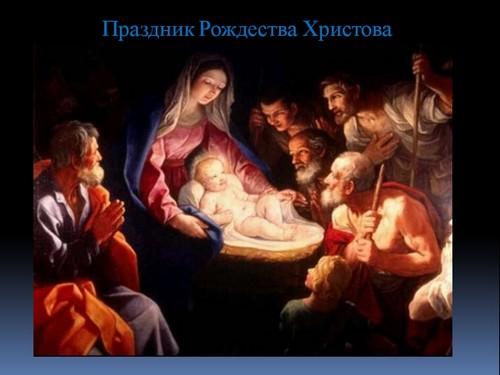 праздник рождества презентация