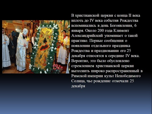 праздник рождество христово презентация