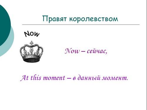 Презентация Present Continuous