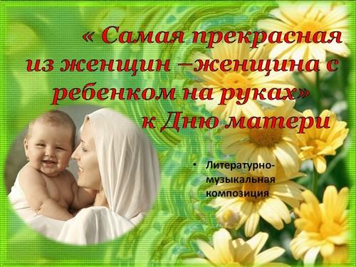 презентация день матери