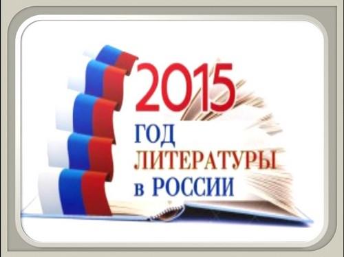 год литературы в россии презентация
