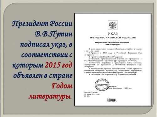 классный час год литературы в россии презентация