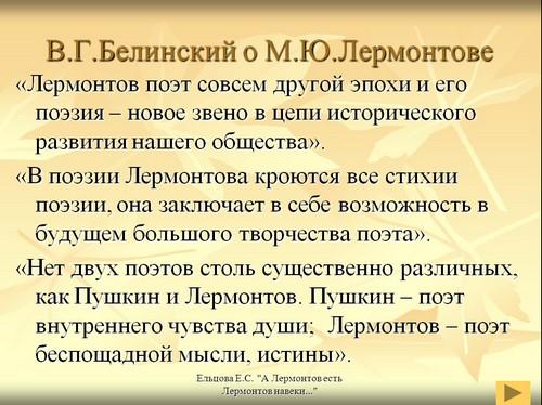 Михаил юрьевич лермонтов презентация 10 класс тему