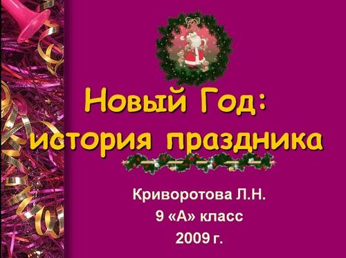 презентация новый год