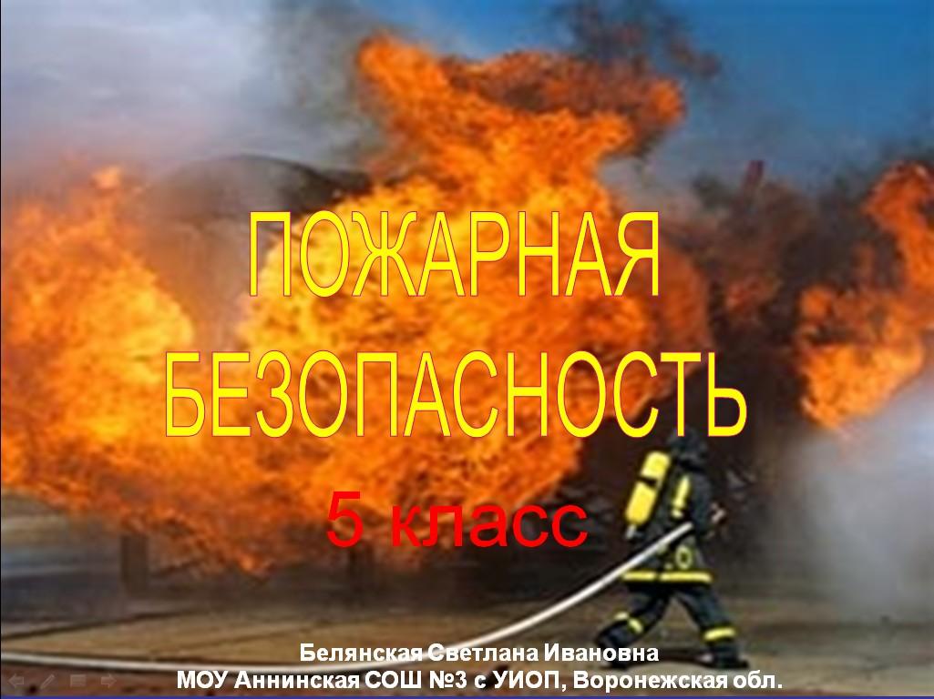 презентации по обж о пожарах скачать бесплатно
