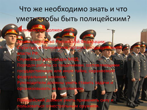 презентация на тему профессия полицейский