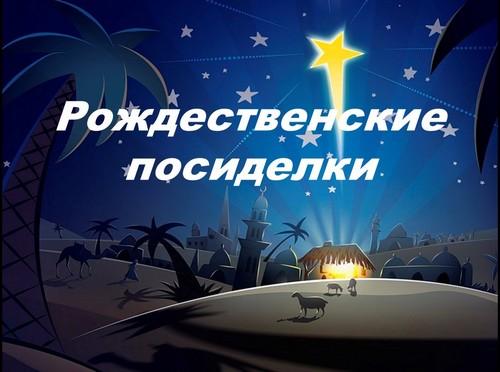 рождественские посиделки презентация