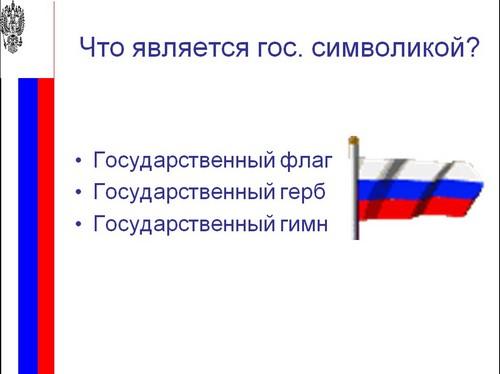 Скачать презентация на тему символы россии