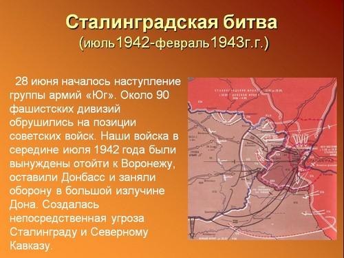 Сталинградская Битва Презентация 9 Класс