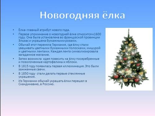 традиции нового года в россии презентация
