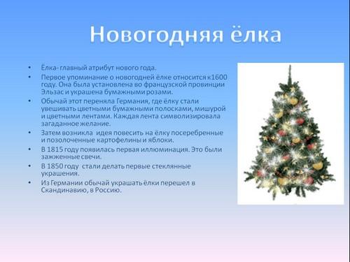 презентация начальная школа новый год