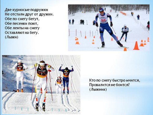 Скачать видео с зимними видами спорта
