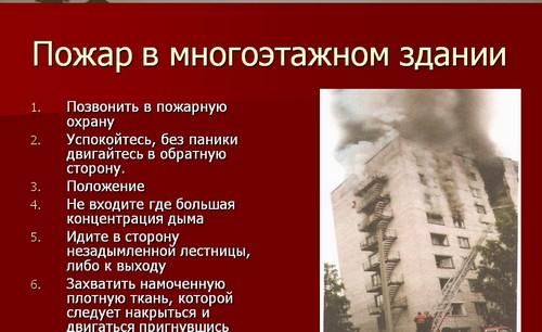 правила пожарной безопасности презентация