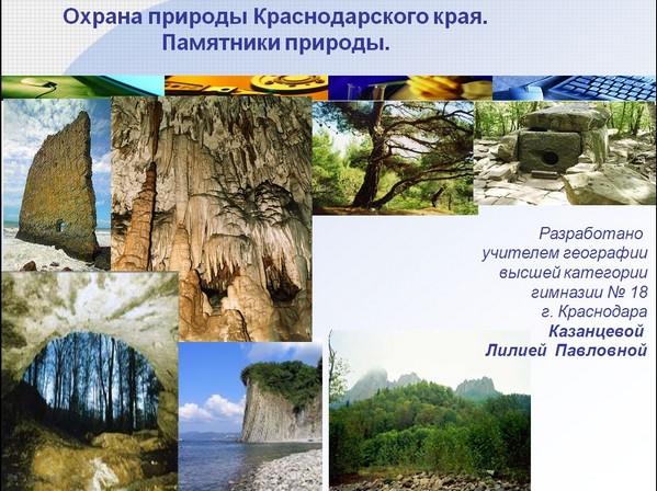 природа краснодарского края презентация