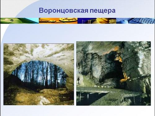 памятники природы краснодарского края презентация