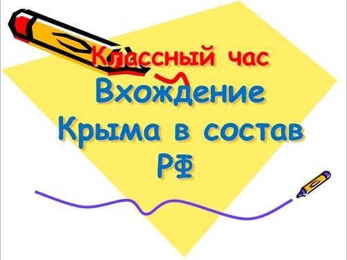 присоединение крыма +к россии презентация