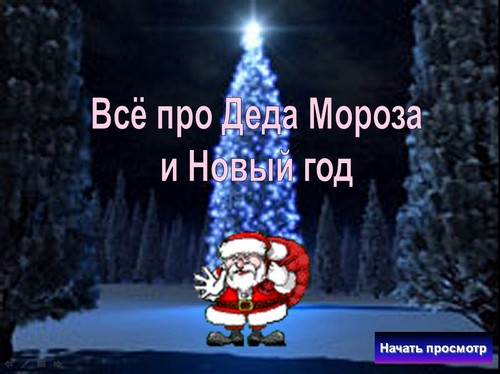 презентация дед мороз новый год