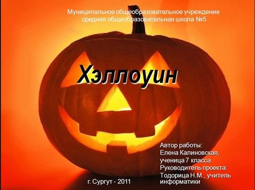 скачать презентацию про хэллоуин