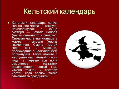 презентация про хэллоуин