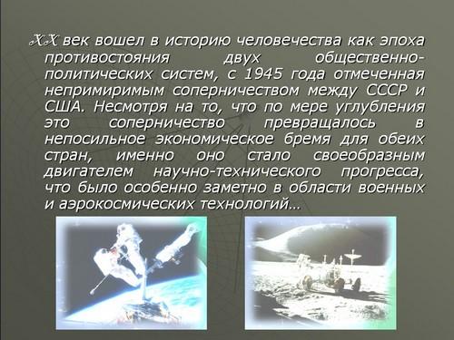 проблема освоения космоса презентация