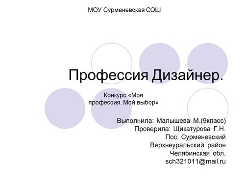 профессия дизайнер презентация