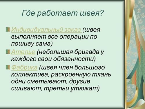 профессия портной презентация
