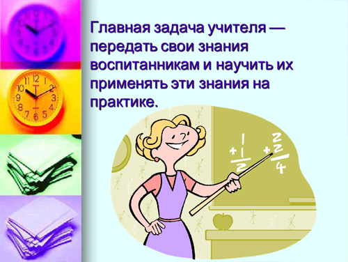 презентация на тему профессия учитель
