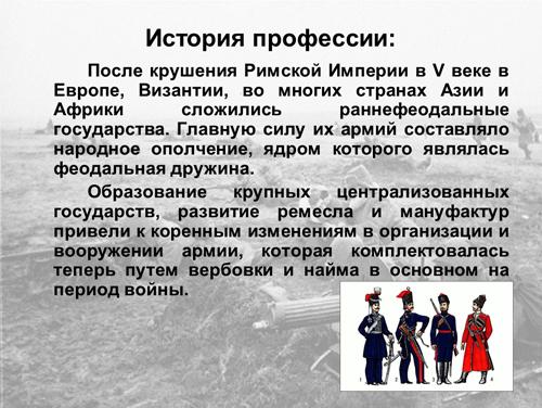 презентация на тему моя будущая профессия военный