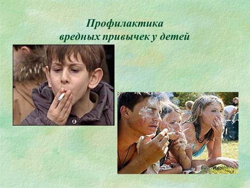 презентация профилактика вредных привычек