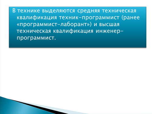 программист презентация профессии техник