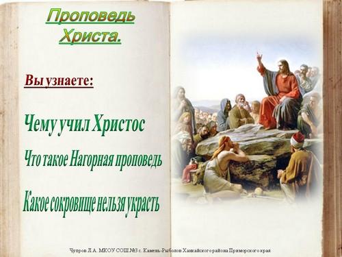 послужного проповеди на тему источники обществе человек только