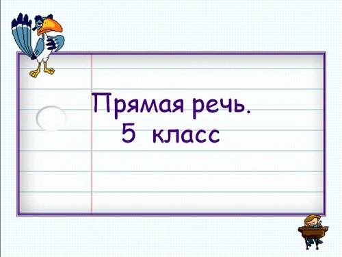5 класс русский язык