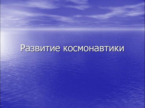 развитие космонавтики презентация