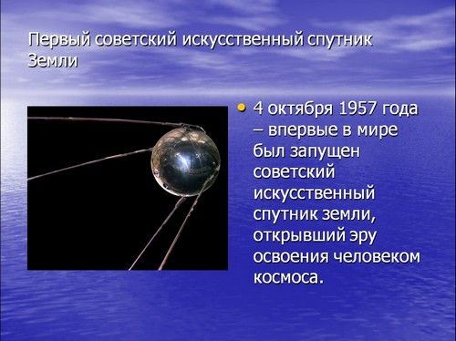развитие космоса презентация