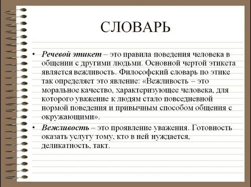 русский речевой этикет знакомство