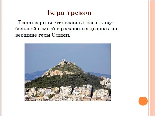 Любого народа мультимедийная презентация по мифы древней греции скачать пищевой