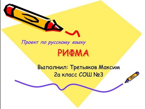 Проект по русскому языку 2 класс на тему рифма как сделать