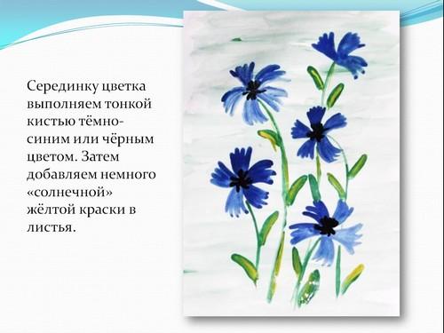 Презентация рисуем цветы
