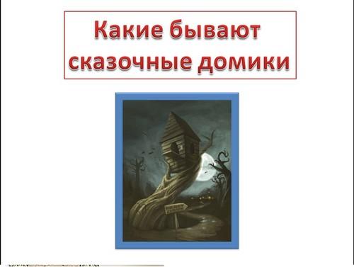 презентация на тему рисуем домики для сказочных героев изо 1 класс