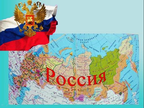 россия презентация
