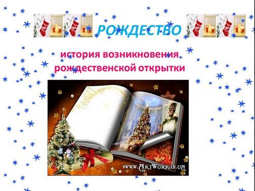 рождественская открытка презентация
