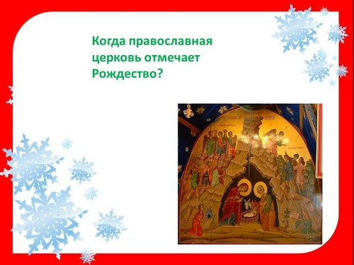 рождественская викторина презентация