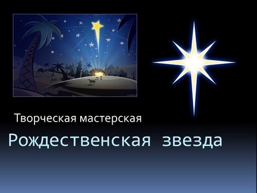 презентация рождественская звезда
