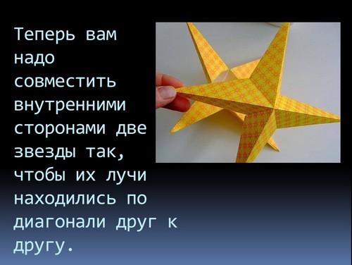 поделка рождественская звезда своими руками пошаговая презентация