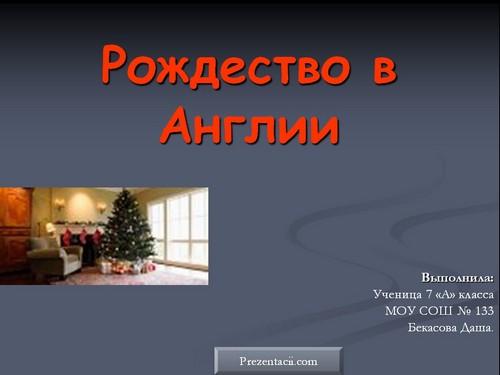 рождество в англии презентация
