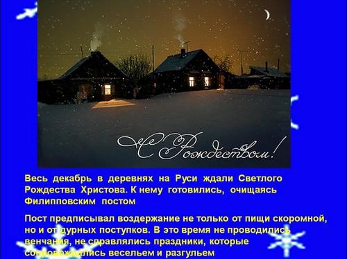 рождество на руси презентация