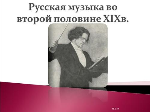 музыка второй половины 19 века картинки