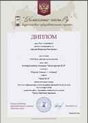 конкурсы для учителей с сертификатами