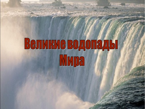 презентация на тему водопады