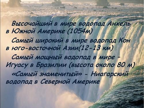 водопады мира презентация